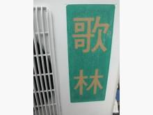 [9成新] 日昇家電~歌林1噸分離式冷氣分離式冷氣無破損有使用痕跡