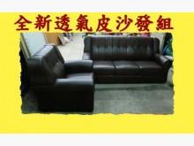 [全新] 樂居二手傢俱館 1+3透氣皮沙發多件沙發組全新