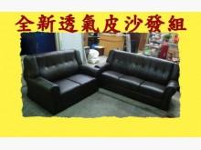 [全新] 樂居二手傢俱館 2+3透氣皮沙發多件沙發組全新