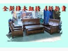 [全新] 全新123樟木沙發椅含大小茶几木製沙發全新