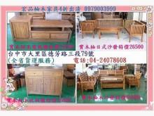 [全新] 宏品二手家具館~柚木傢俱4折出清木製沙發全新