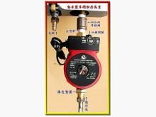 [全新] 熱水器專用加壓馬達安裝其它全新