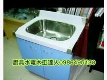 [全新] 72cm天藍色系水槽流理台全新