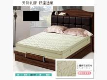 [全新] 天然乳膠緹花四線5尺獨立筒雙人床墊全新