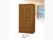 [全新] 愛其華鐵杉木3*6尺衣櫃6900衣櫃/衣櫥全新