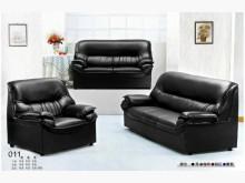 [全新] 011型黑色皮沙發組 桃園區免運多件沙發組全新