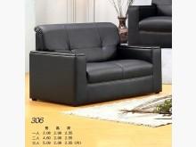 [全新] 306型乳膠皮雙人沙發 桃園免運雙人沙發全新