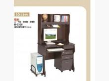 [全新] SD-914電腦桌四件組5800電腦桌/椅全新