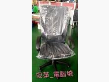 [全新] 宏品D100*全新護腰皮製電腦椅電腦桌/椅全新