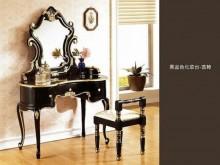 [全新] 帝國法式黑金色化妝台~含椅鏡台/化妝桌全新