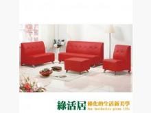 [全新] 尼可萊皮沙發1+2+3(不含凳)多件沙發組全新