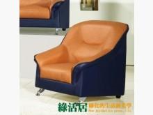 [全新] 歐巴爾皮雙色單人沙發(五色可選)單人沙發全新