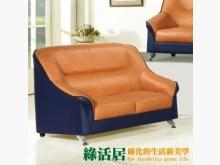 歐巴爾皮雙色雙人沙發(五色可選)雙人沙發全新