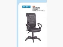 [全新] SC9910透氣網電腦椅2700電腦桌/椅全新