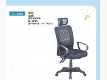 [全新] SC2016透氣網電腦椅3000電腦桌/椅全新