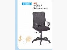 [全新] SC9900透氣網電腦椅1300電腦桌/椅全新