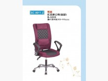 [全新] SC99112透氣網椅3000電腦桌/椅全新