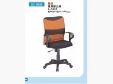 [全新] SC9905透氣網電腦椅1300電腦桌/椅全新