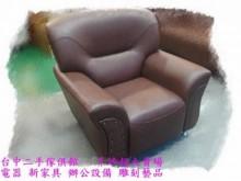 [全新] 宏品~BN205*全新庫存皮沙發單人沙發全新