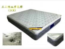 [全新] 楓葉 三線式厚乳膠獨立筒5尺床墊雙人床墊全新
