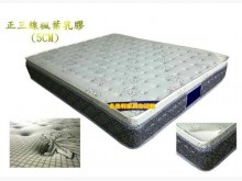 [全新] 楓葉三線厚乳膠獨立筒3.5尺床墊單人床墊全新