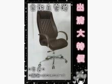 [全新] BN-EJD*石全新牛皮辦公椅辦公椅全新
