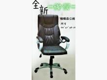 [全新] 樂居二手家具*BN-BJH 全新辦公椅全新