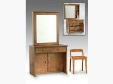 [全新] 羅賓漢3尺全實木化妝桌(含椅)鏡台/化妝桌全新