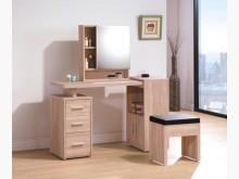 [全新] 盧卡斯3.5尺伸縮鏡台(含椅)鏡台/化妝桌全新