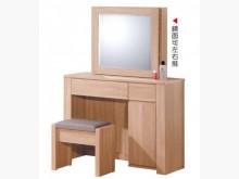 [全新] 漢娜3尺鏡台(含椅)鏡台/化妝桌全新