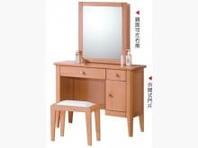 [全新] 多娜櫸木3尺鏡台(含椅)鏡台/化妝桌全新