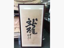 非凡二手家具 三尺 毛筆字畫收藏擺飾無破損有使用痕跡