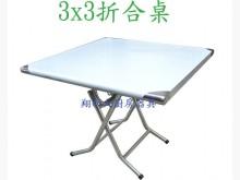 3尺×3尺 折合桌#304餐桌全新