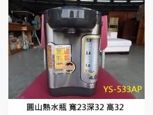 [9成新] 永鑽二手家具 元山電熱水瓶其它電器無破損有使用痕跡