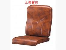 [全新] 腰枕型土黃雲彩皮椅墊 滿7片免運木製沙發全新