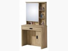 [全新] 舒活鏡台(含椅)特價$5100鏡台/化妝桌全新