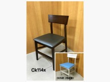 [全新] 淺田胡桃色餐椅 皮坐墊+實木椅架餐椅全新