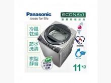 國際牌洗衣機-11公斤洗衣機無破損有使用痕跡
