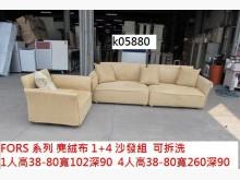 [8成新] K05880 麂絨布 1+4沙發多件沙發組有輕微破損
