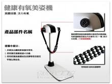 [9成新] 連欣二手家電-腰臀電動瘦身機白黑健康電器無破損有使用痕跡