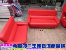 紅色2+3皮沙發組多件沙發組無破損有使用痕跡