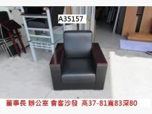[9成新] A35157 董事長 會客沙發單人沙發無破損有使用痕跡