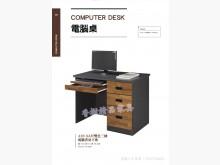 [全新] 全新精品 3.5尺三抽雙色電腦桌電腦桌/椅全新