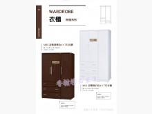 [全新] 全新精品 詩雅胡桃色4x7尺衣櫃衣櫃/衣櫥全新