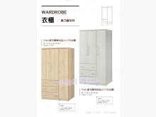 [全新] 全新精品康乃馨橡木色4x7尺衣櫃衣櫃/衣櫥全新