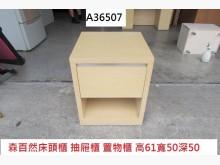 [9成新] A36507 床頭櫃 抽屜櫃床頭櫃無破損有使用痕跡