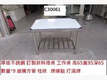 C30061 厚版不鏽鋼工作台其它廚房用品無破損有使用痕跡