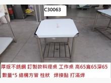 C30063 厚版不銹鋼工作台其它廚房用品無破損有使用痕跡