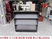 [9成新] A37101 木工訂製 雜誌架書櫃/書架無破損有使用痕跡