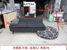 A37154 浮廊巘 設計沙發多件沙發組無破損有使用痕跡
